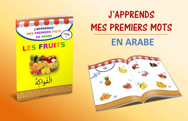 les noms des fruits en arabe